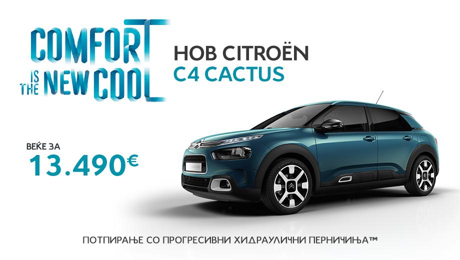 Пристигна новиот Citroёn C4 Cactus