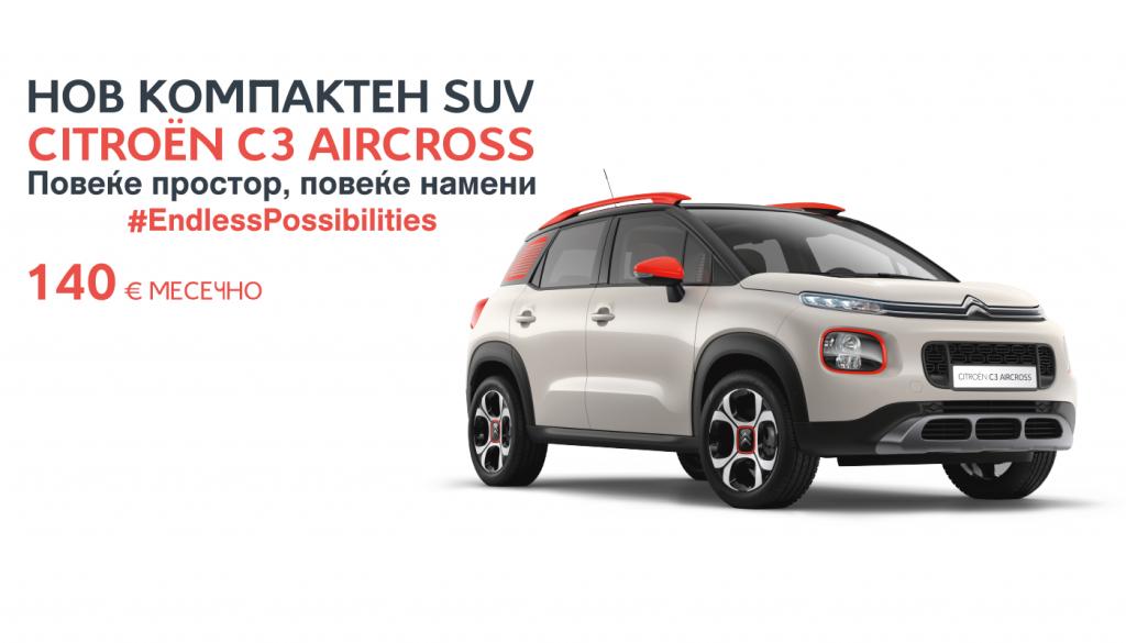 Полесно до новиот Citroёn C3 Aircross