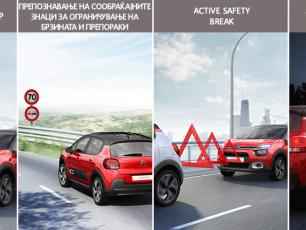 Нов Citroën C3 Business